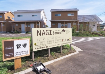『NAGI sotobo ApartmentⓇ128-6